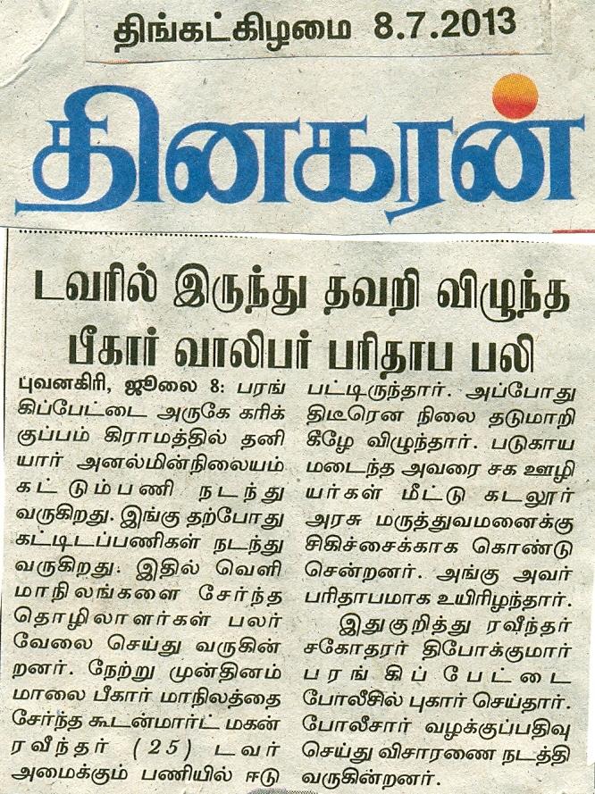 IL&FS accident report in Tamil