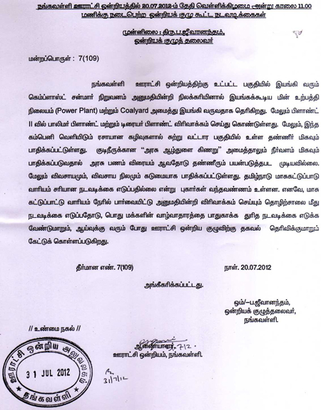 Nagavalli resolution July 2012