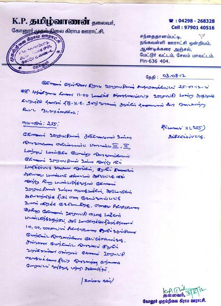Gonur Resolution August 2012